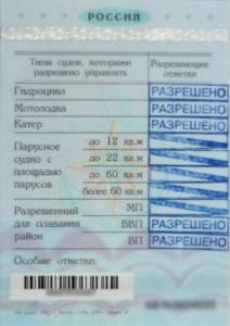 Удостоверение на право управления маломерным судном - обложка