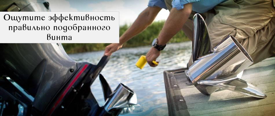 Как подобрать гребной винт к лодочному мотору