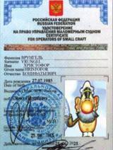 Гимс замена прав на управление маломерным судном