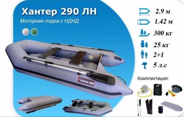 Лодка пвх хантер 290 лк отзывы