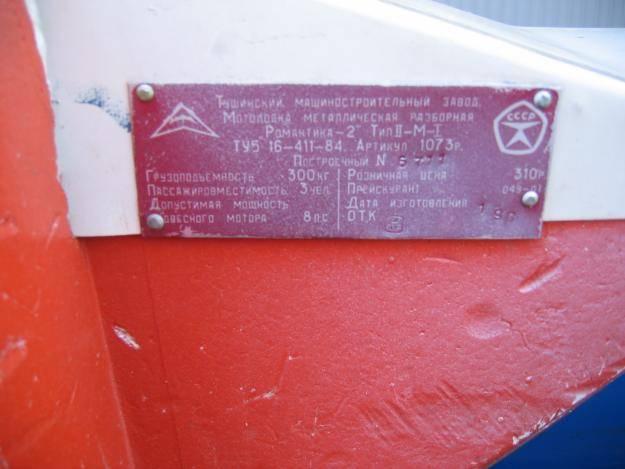 Лодка романтика 2 характеристики