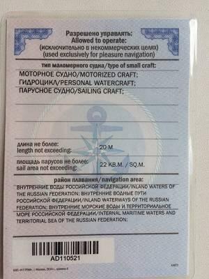 Нужны ли права на гидроцикл в россии