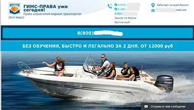 Права на лодку купить цена