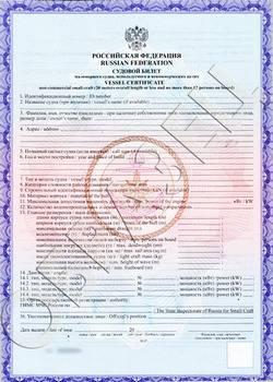 Регистрация плавсредств в гимс