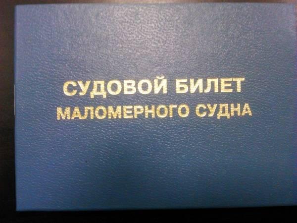 Судовой билет