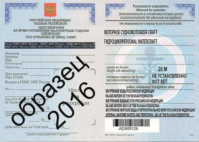 Получить права на катер в москве