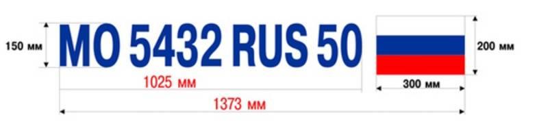 Образец номера маломерного судна